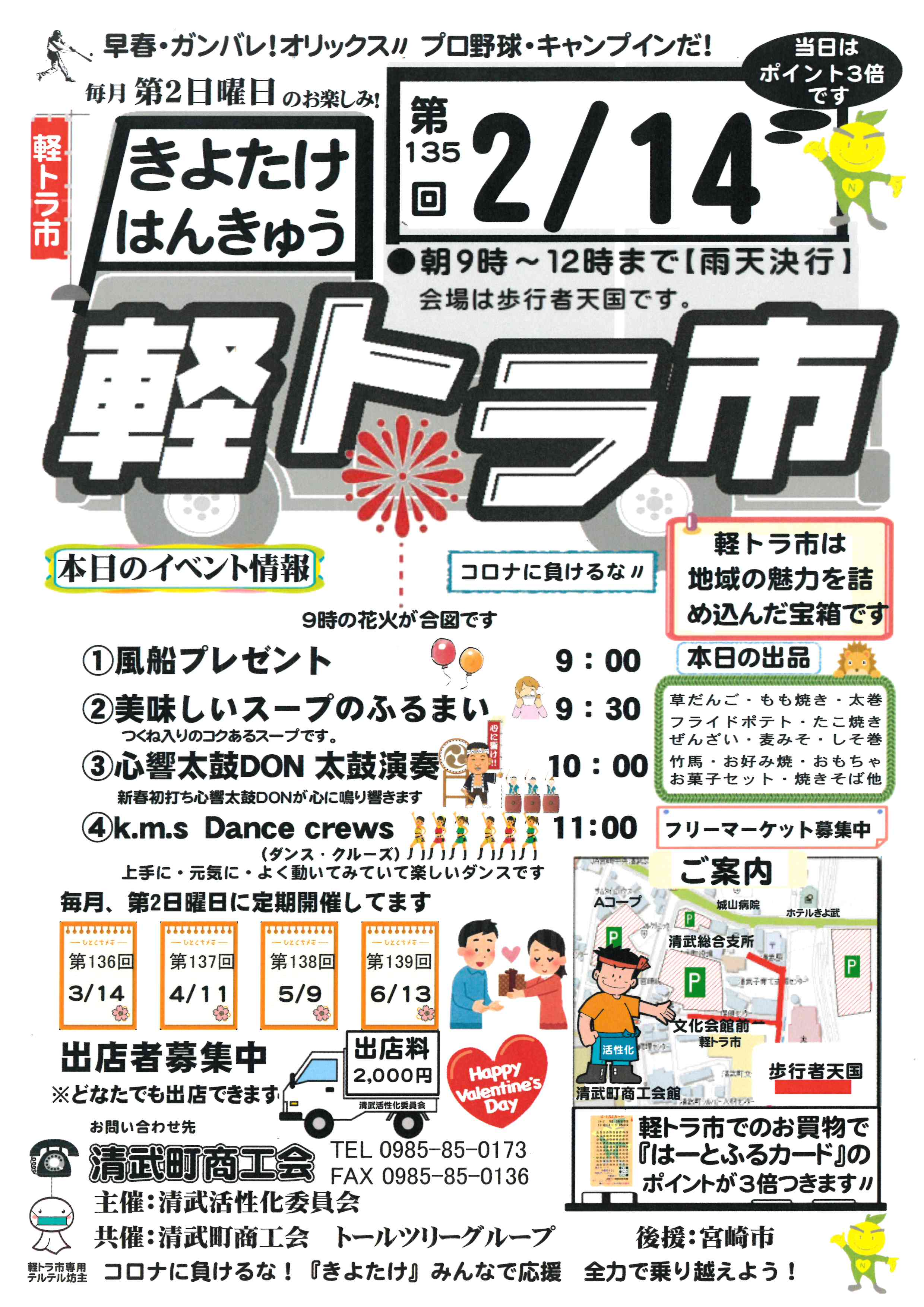 軽トラ2月号.jpg