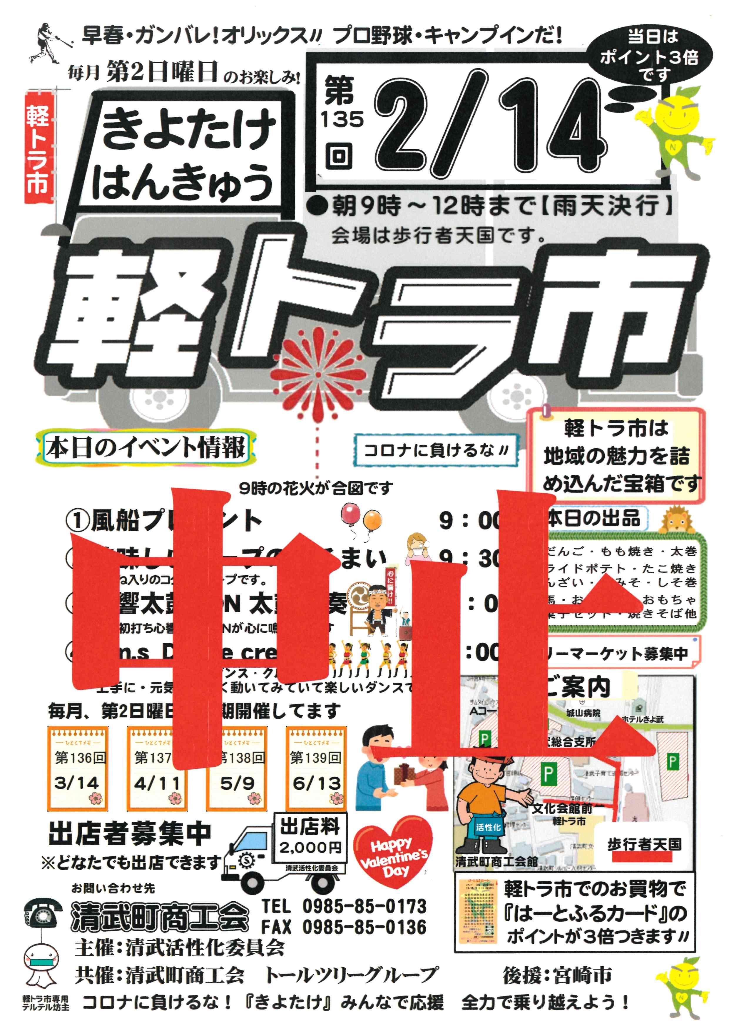 2月軽トラ市中止.jpg