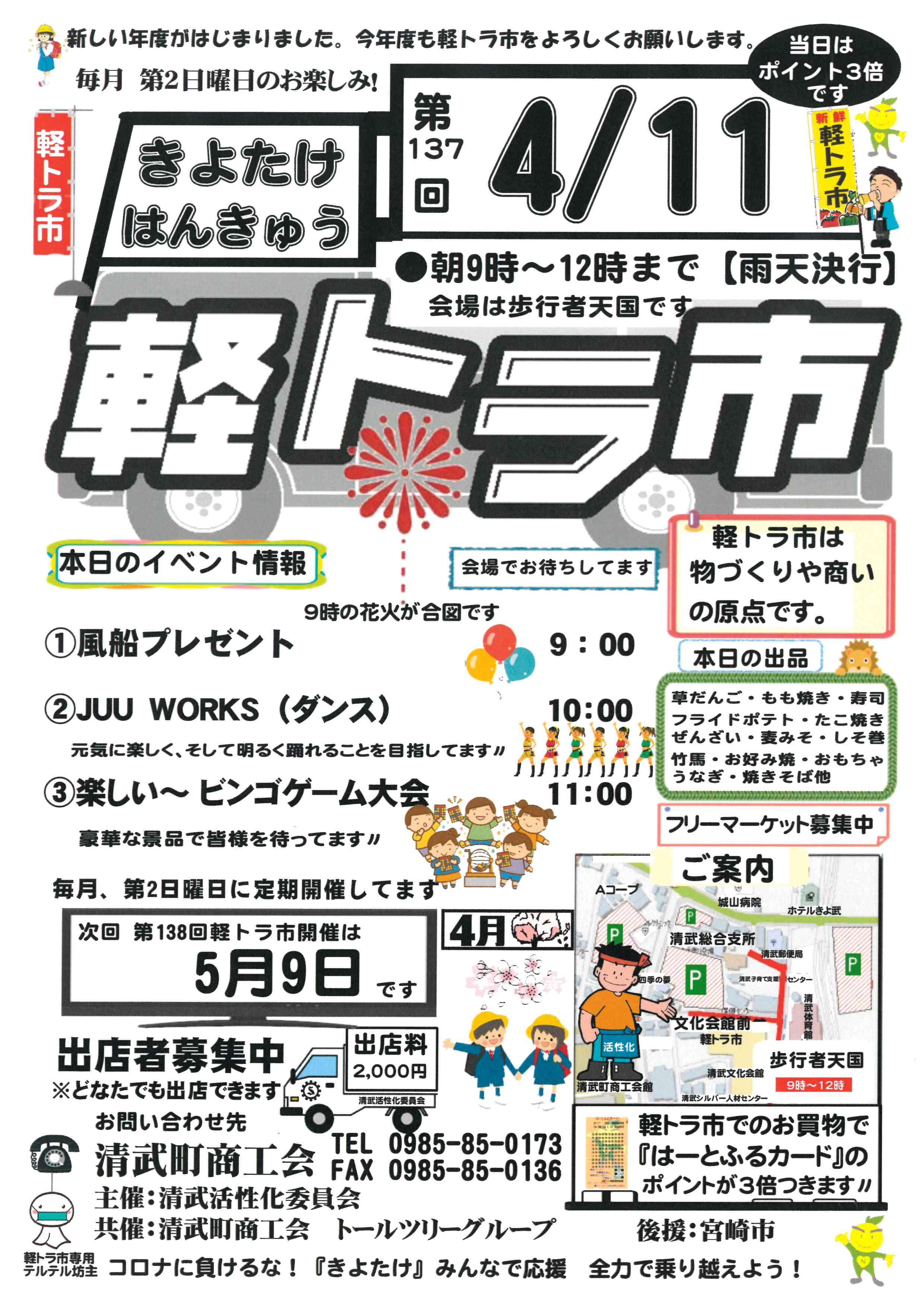 4月軽トラ市.jpg