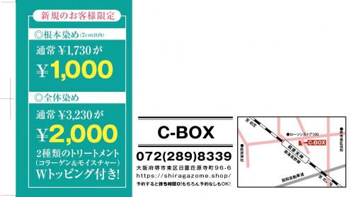 編集CBVOX 表タウンプラス.jpg