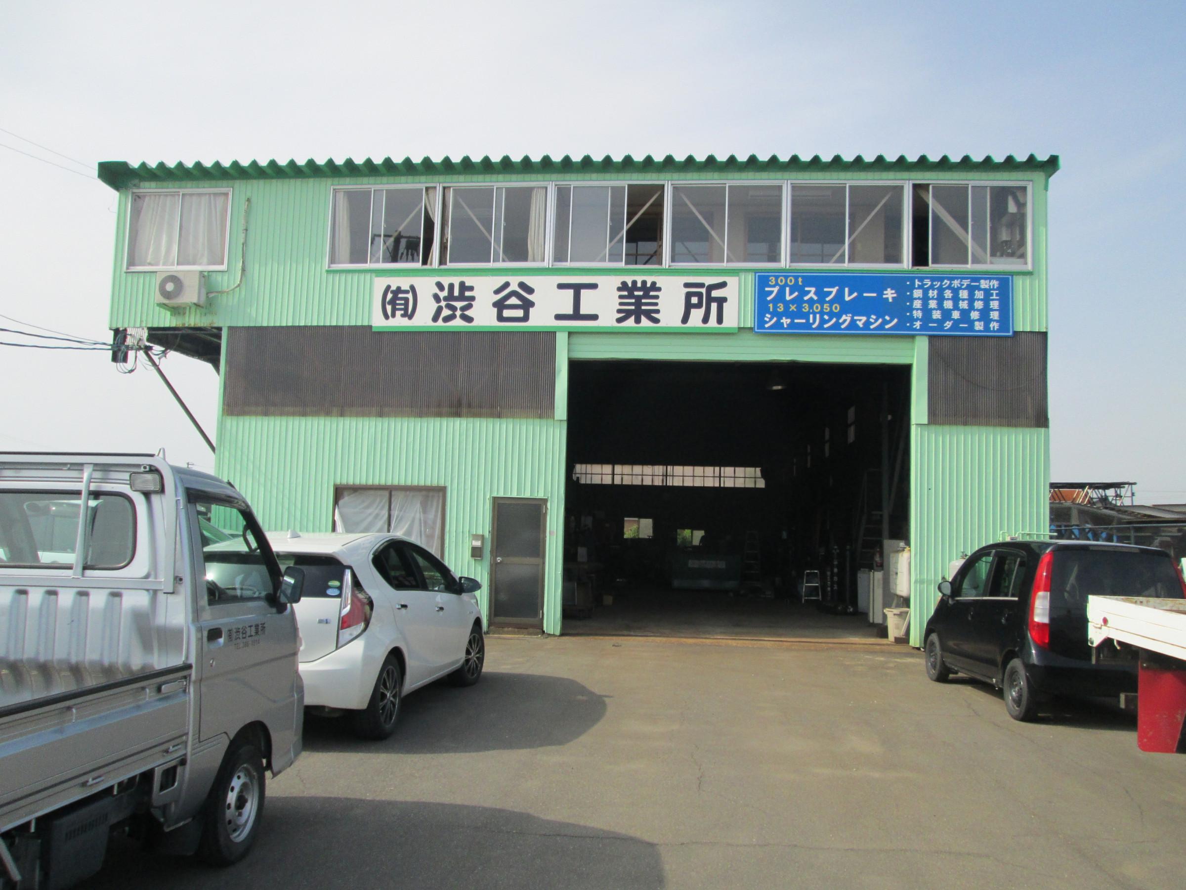 工業 澁谷