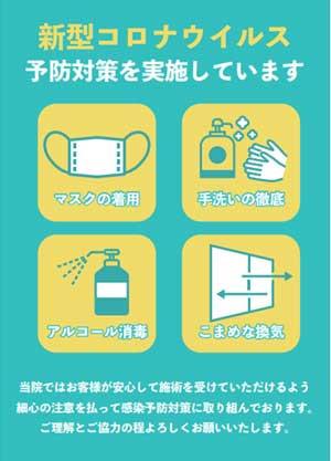 corona_taisaku1.jpg