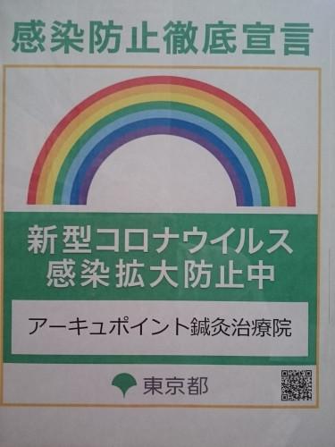 【感染防止対策に関するご利用、ご協力のお願い】