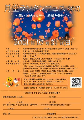月空ランタンフェス2021 参加者募集.jpg
