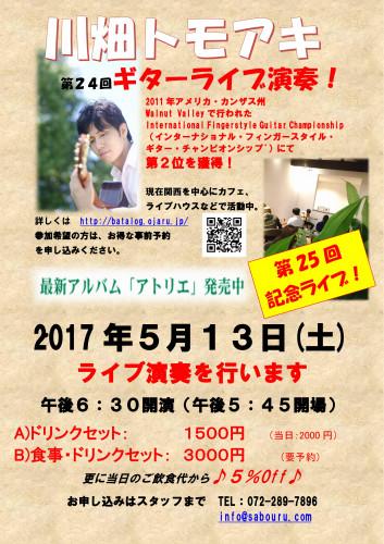 2017.5.13 第25回  川畑.jpg