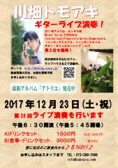 2017.12.23  川畑 第28回.png