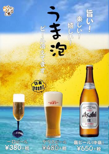 アルコール201908.png