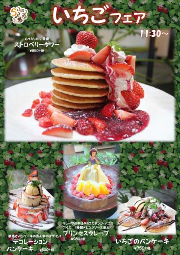 イチゴの季節202001ポスター.png