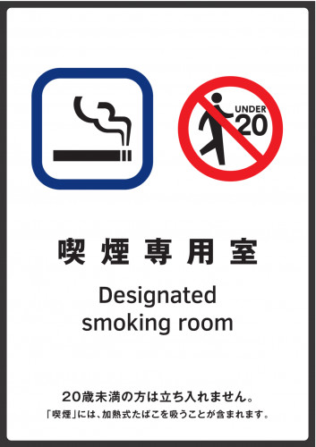 受動喫煙防止条例_01.png