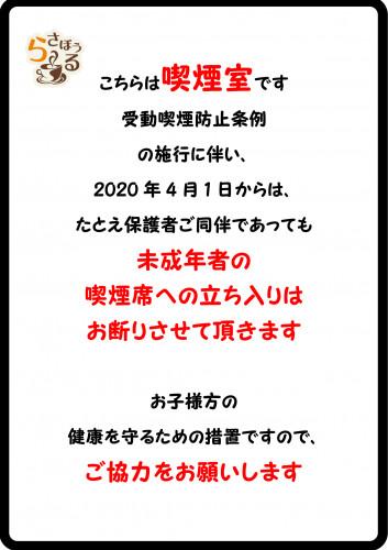 受動喫煙防止条例_02.png