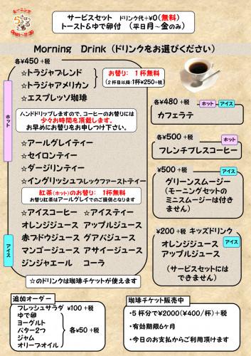 モーニングメニュー202004_03.png