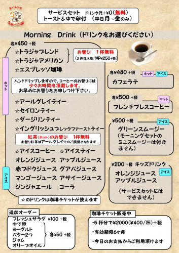 モーニングメニュー202008A_03.jpg
