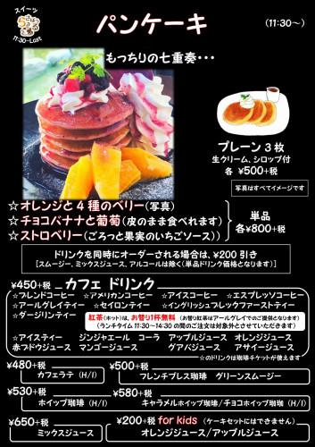 カフェ スイーツメニュー202007.jpg