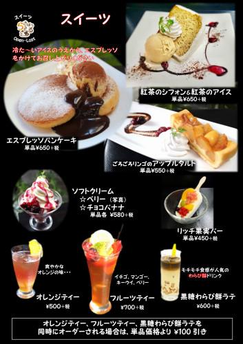 カフェ スイーツメニュー202102_03.png