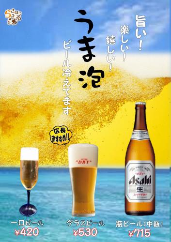 アルコール202104.png
