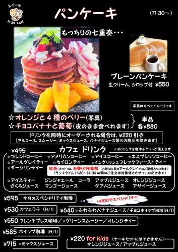 カフェ スイーツメニュー202104.png