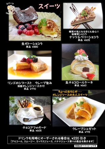 カフェ スイーツメニュー202104_01.png