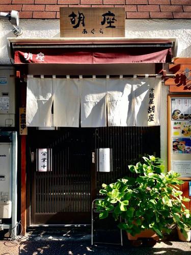 08_agura_01.jpg