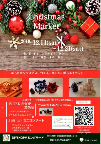 クリスマスマーケットチラシ.JPG