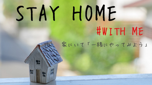 STAY HOME #WITH ME