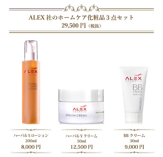 ALEX社の化粧品3点セット