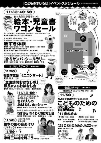 bookfes2017_kodomo.jpg