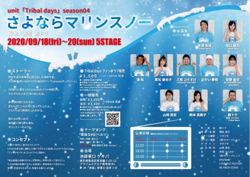 公演延期周知_200328_0001.jpg