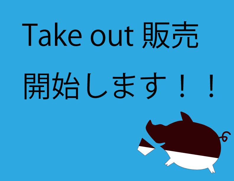 take out販売開始します!!!