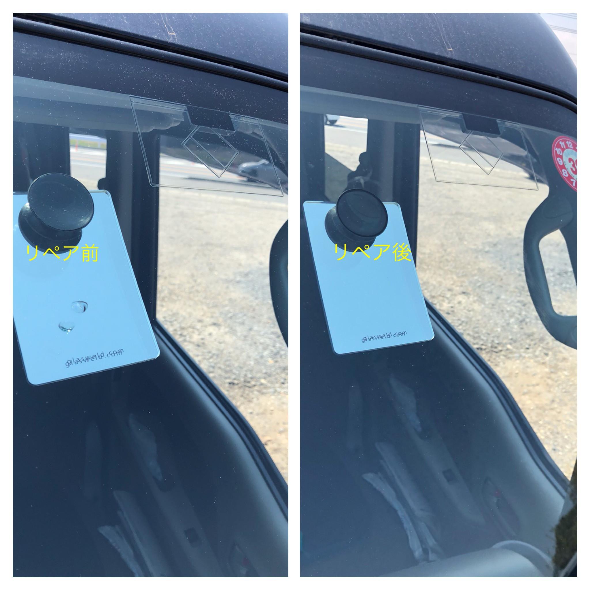 自動車ガラスリペア(補修)の一例