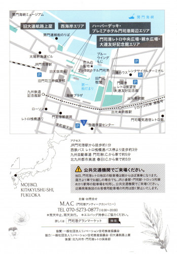 萩焼 門司港レトロ (2).jpg