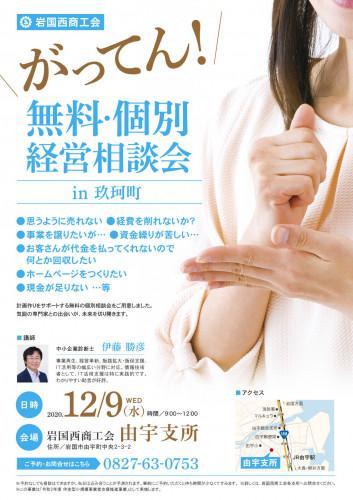 イベント面_201101-1.jpg