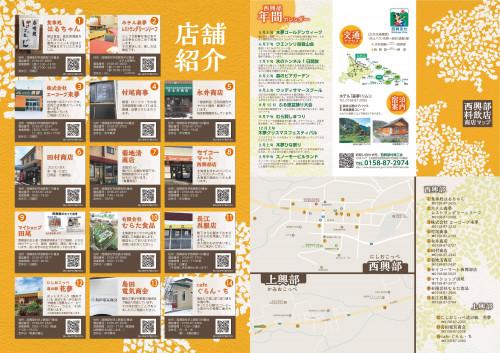 西興部村料飲店・飲食店マップ