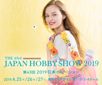 hobbyshow2019_banner336x280.png