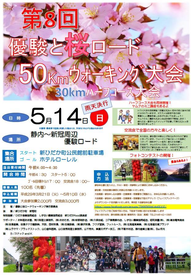 優駿と桜ロード50kmウォーキングポスター