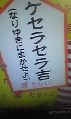 200323_たなくじ.jpg
