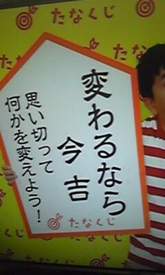 200330_たなくじ.jpg