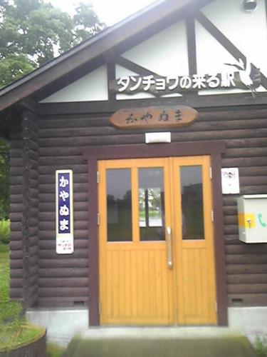 200830_茅沼.jpg