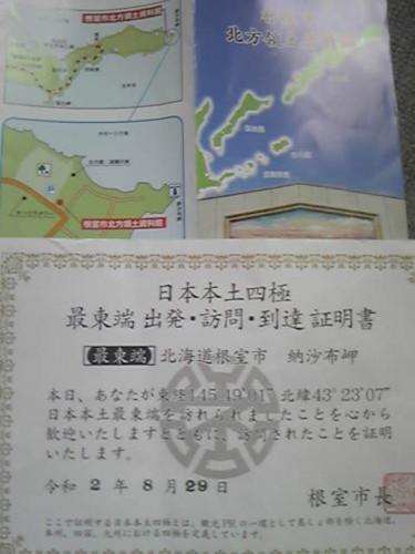 200831_証明書.jpg