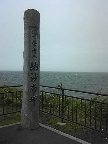 納沙布岬200829_.jpg