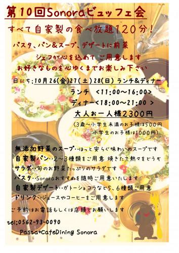 Sonoraビュッフェ会チラシ-01.jpg