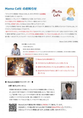 Mama-Cafeのお知らせ2-1.jpg