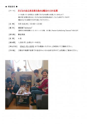 Mama-Cafeのお知らせ2-2.jpg
