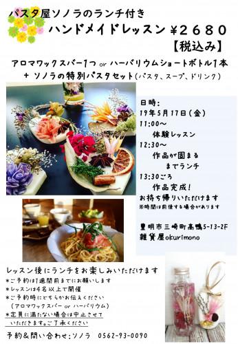 ハンドメイドレッスン517-1.jpg