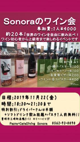 Sonoraのワイン会-1.jpg