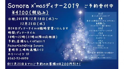 クリスマスプレ2019-1.jpg