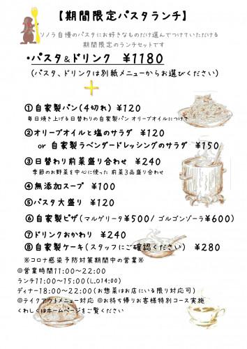 メニュー4-2.jpg