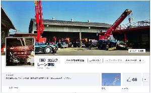 元山クレーン建設Facebook