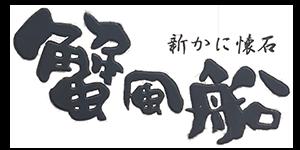 蟹風船 横浜山下公園店