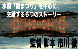 ~水橋を舞台に交錯する6つの物語~