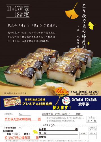 さんまの棒寿司2020.jpg